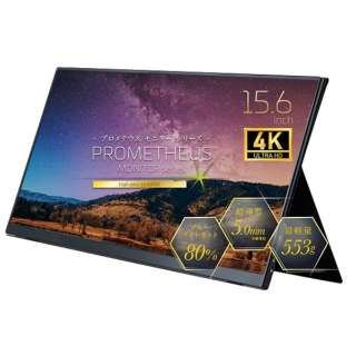 USB-C接続 PCモニター PROMETHEUS MONITOR ブラック UQ-PM154KN [15.6型 /4K(3840×2160) /ワイド]