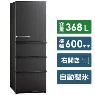 冷蔵庫 ウッドブラック AQR-V37K-K [4ドア /右開きタイプ /368L] 《基本設置料金セット》
