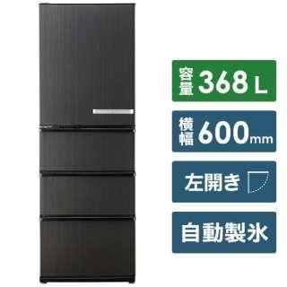 冷蔵庫 ウッドブラック AQR-V37KL-K [4ドア /左開きタイプ /368L] 《基本設置料金セット》