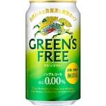 キリン グリーンズフリー (350ml/24本)【ノンアルコールビール】