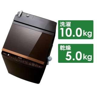縦型洗濯乾燥機 ZABOON(ザブーン) グレインブラウン AW-10VH1-T [洗濯10.0kg /乾燥5.0kg /ヒーター乾燥(排気タイプ) /上開き]
