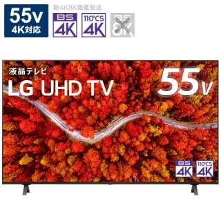 液晶テレビ 55UP8000PJB [55V型 /4K対応 /BS・CS 4Kチューナー内蔵 /YouTube対応 /Bluetooth対応]