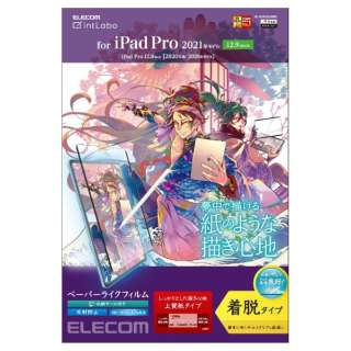 12.9インチ iPad Pro(第5/4/3世代)用 保護フィルム ペーパーライク/マット/上質紙/着脱式 TB-A21PLFLNSPL