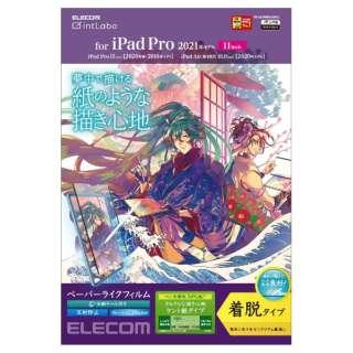 11インチ iPad Pro(第3/2/1世代)、10.9インチ iPad Air(第4世代)用 保護フィルム ペーパーライク/反射防止/ケント紙/着脱式 TB-A21PMFLNSPLL