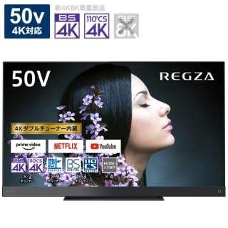 液晶テレビ REGZA(レグザ) 50Z740XS [50V型 /4K対応 /BS・CS 4Kチューナー内蔵 /YouTube対応]