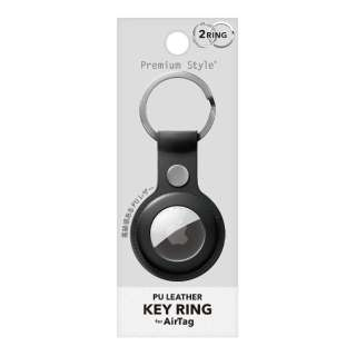 AirTag用 PUレザーキーリング ブラック Premium Style ブラック PG-ATPU01BK