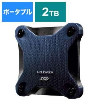 SSPH-UA2NB 外付けSSD USB-A接続 (PS5/PS4対応) ミレニアム群青 [2TB /ポータブル型]