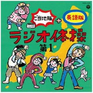 (教材)/ ラジオ体操 第1 ご当地版+英語版 【CD】