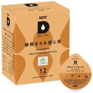 UCC ドリップポッド DRIP POD 静岡まろみ焙じ茶 12P DPRT002