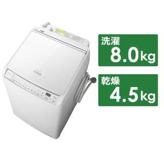 縦型洗濯乾燥機 ビートウォッシュ BW-DV80G-W [洗濯8.0kg /乾燥4.5kg /ヒーター乾燥(水冷・除湿タイプ) /上開き]