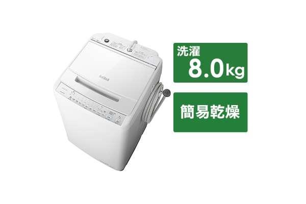 日立「ビートウォッシュ」BW-V80G(洗濯8.0kg)