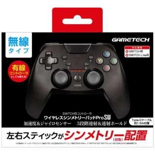 ワイヤレスシンメトリーパッドProSW ブラック SWF2322 【Switch/Switch Lite/Windows10・8】