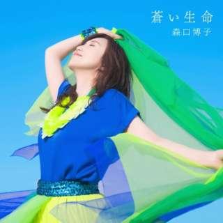 森口博子/ 蒼い生命 初回限定盤 【CD】