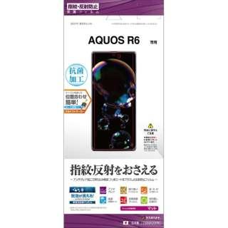 AQUOS R6 反射防止フィルム クリア T2954AQOSR6