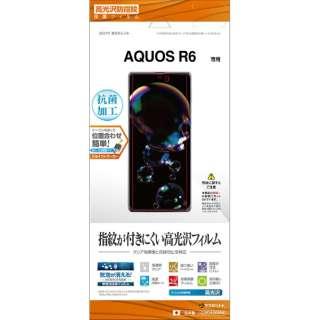 AQUOS R6 光沢防指紋フィルム クリア G2955AQOSR6