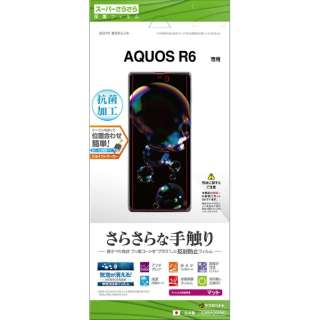 AQUOS R6 さらさら反射防止フィルム クリア R2956AQOSR6