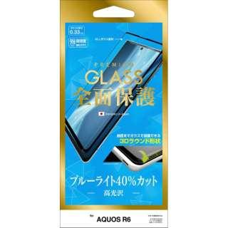 AQUOS R6 3Dガラスパネル全面保護 BLC 光沢 クリア 3E2961AQOSR6