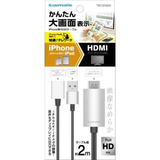iPhone用HDMIケーブル 2.0m ブラック TSK72H20K