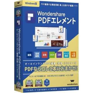 Wondershare PDFelement Pro 永続ライセンス PKG版 WIN対応 [Windows用]