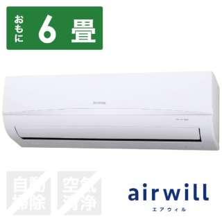 IRR-2221C-W エアコン 2021年 airwill(エアウィル) ホワイト [おもに6畳用 /100V] 【標準工事費込み】