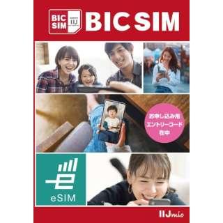 【無料Wi-Fi付】BIC SIM ギガプラン eSIMパッケージ