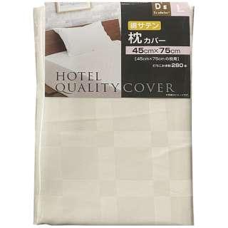 【枕カバー】ホテル仕様枕カバー 合わせ式 (45x75cm/アイボリー)
