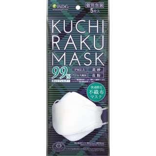 KUCHIRAKU MASK 5枚入 ホワイト
