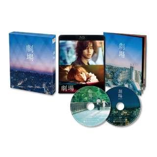 劇場 スペシャル・エディション 初回生産限定盤 【ブルーレイ】