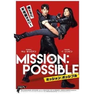 ミッション:ポッシブル 【DVD】