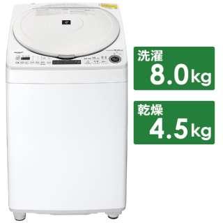 縦型乾燥洗濯機 ホワイト系 ES-TX8F-W [洗濯8.0kg /乾燥4.5kg /ヒーター乾燥(排気タイプ) /上開き]