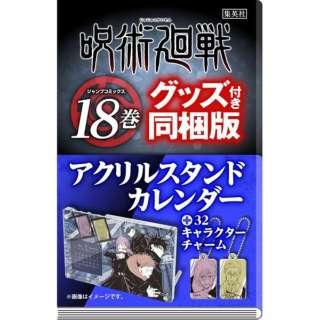 呪術廻戦 18 アクリルスタンドカレンダー付き同梱版【発売日以降のお届け】