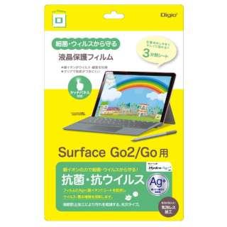 Surface Go2 /Surface Go用 抗菌・抗ウイルスフィルム TBF-SFG20FLKAV-G