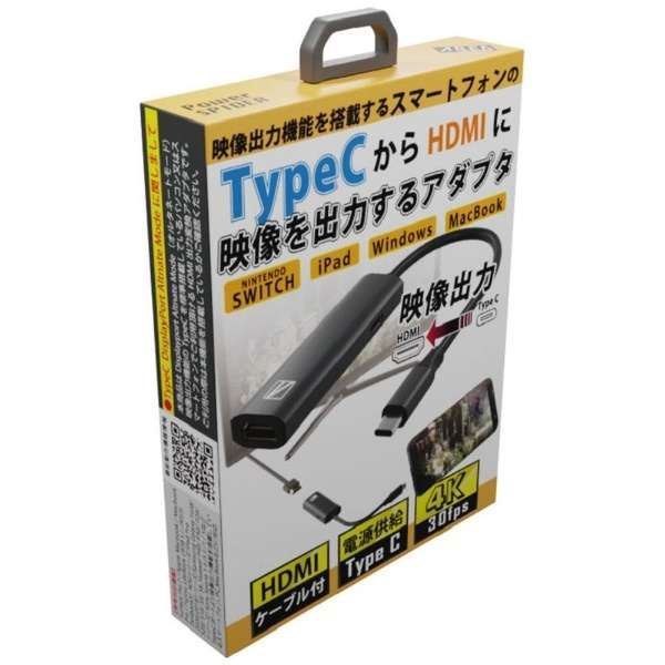 0.1m[USB-C オス→メス HDMI 4K対応+USB-C(給電用)]変換アダプタ+HDMIケーブル 1.5m MS-DPAH2