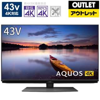 【アウトレット品】 液晶テレビ AQUOS(アクオス) 4T-C43CN1 [43V型 /4K対応 /BS・CS 4Kチューナー内蔵 /YouTube対応 /Bluetooth対応] 【生産完了品】