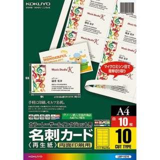 カラーLBP&IJP用名刺カードA4・10面×10