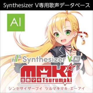 Synthesizer V 弦巻マキ AI [Win・Mac・Linux用] 【ダウンロード版】
