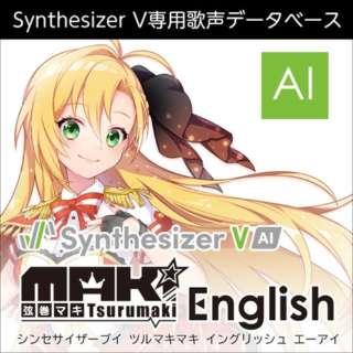 Synthesizer V 弦巻マキ English AI [Win・Mac・Linux用] 【ダウンロード版】