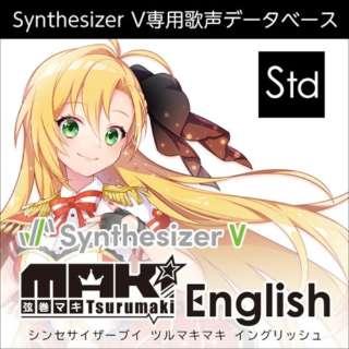 Synthesizer V 弦巻マキ English [Win・Mac・Linux用] 【ダウンロード版】