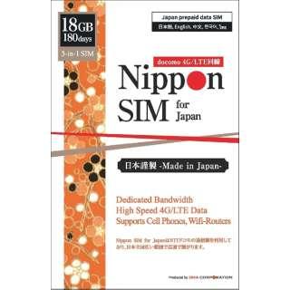 Nippon SIM for Japan 標準版 180日18GB 日本国内用プリペイドデータSIMカード DHASIM100