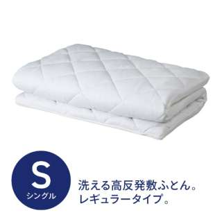 洗える高反発敷ふとん ariasonno -アリアソンノ レギュラー- シングルサイズ(100×195×7cm)