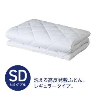 洗える高反発敷ふとん ariasonno -アリアソンノ レギュラー- セミダブルサイズ(120×195×7cm)