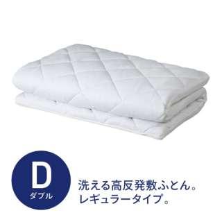 洗える高反発敷ふとん ariasonno -アリアソンノ レギュラー- ダブルサイズ(140×195×7cm)