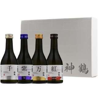 神鶴 千紫万紅セット 300ml 4本【日本酒・清酒】