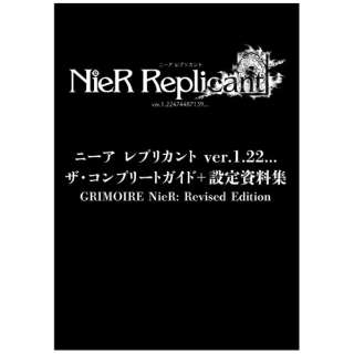 ニーア レプリカント ver.1.22... ザ・コンプリートガイド+設定資料集 GRIMOIRE NieR: Revised Edition【発売日以降のお届け】