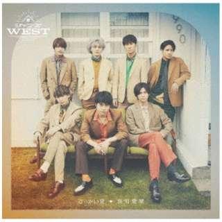 【初回特典付き】 ジャニーズWEST/ でっかい愛/喜努愛楽 初回盤A 【CD】
