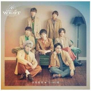 【初回特典付き】 ジャニーズWEST/ 喜努愛楽/でっかい愛 初回盤B 【CD】