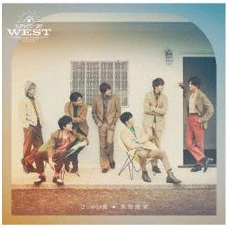 【初回特典付き】 ジャニーズWEST/ でっかい愛/喜努愛楽 通常盤 【CD】