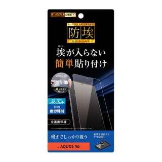 AQUOS R6 フィルム TPUフルカバー 衝撃吸収 BLカット RT-AQR6F/WZM
