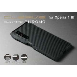 CLEAVE G10 Bumper for  Xperia 1 III 【ガラス繊維+樹脂 「G10」バンパー】 マットブラック DCB-XP1M3CLGBK