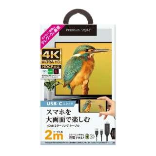 USB-Cコネクタ HDMIミラーリングケーブル 2m ブラック Premium Style ブラック PG-UCTV2MBK